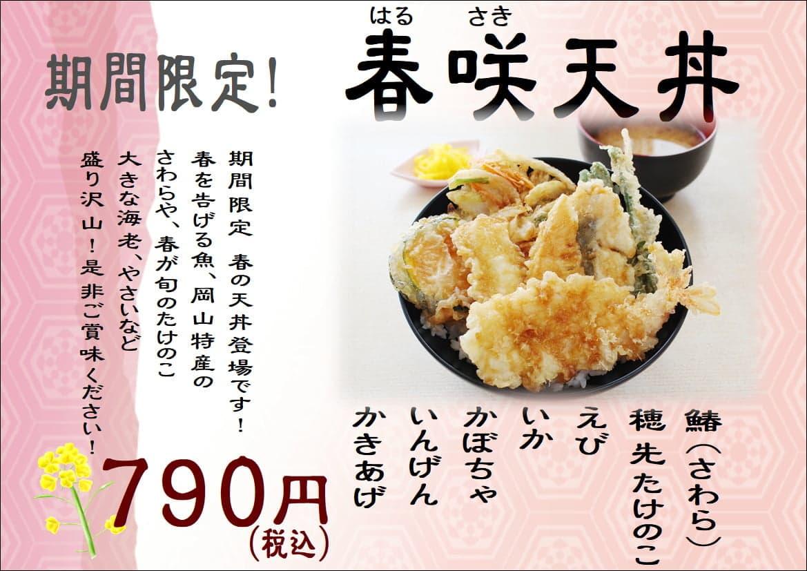 秋美味天丼