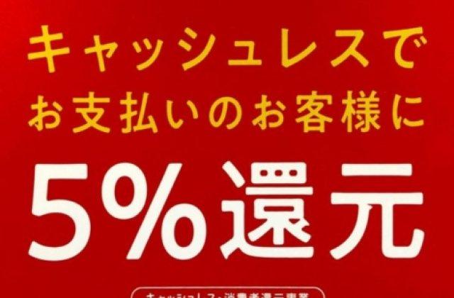 キャッシュレスならお得です!!(笹沖本店・倉敷市民会館店)