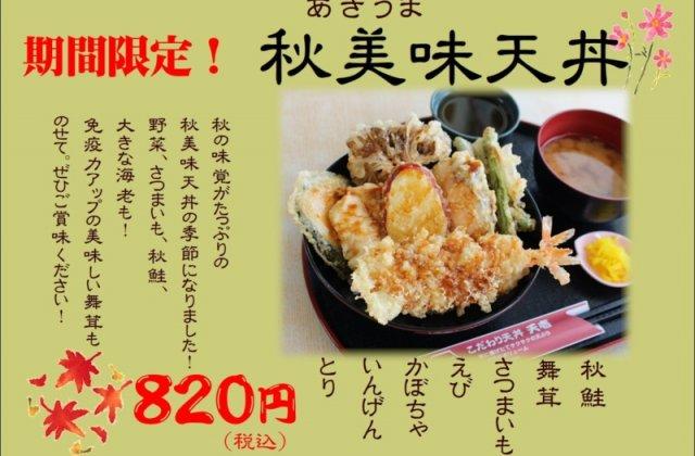 天壱各店舗で期間限定!!「秋美味天丼」販売開始しました